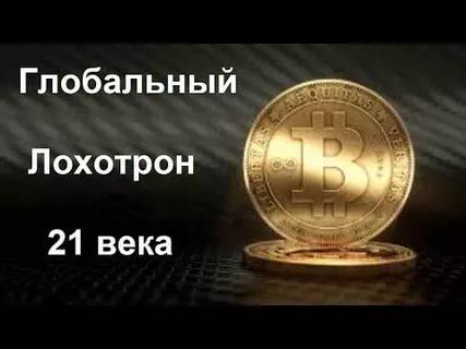 Криптовалюта это обман мирового масштаба ubiq ubq криптовалюта