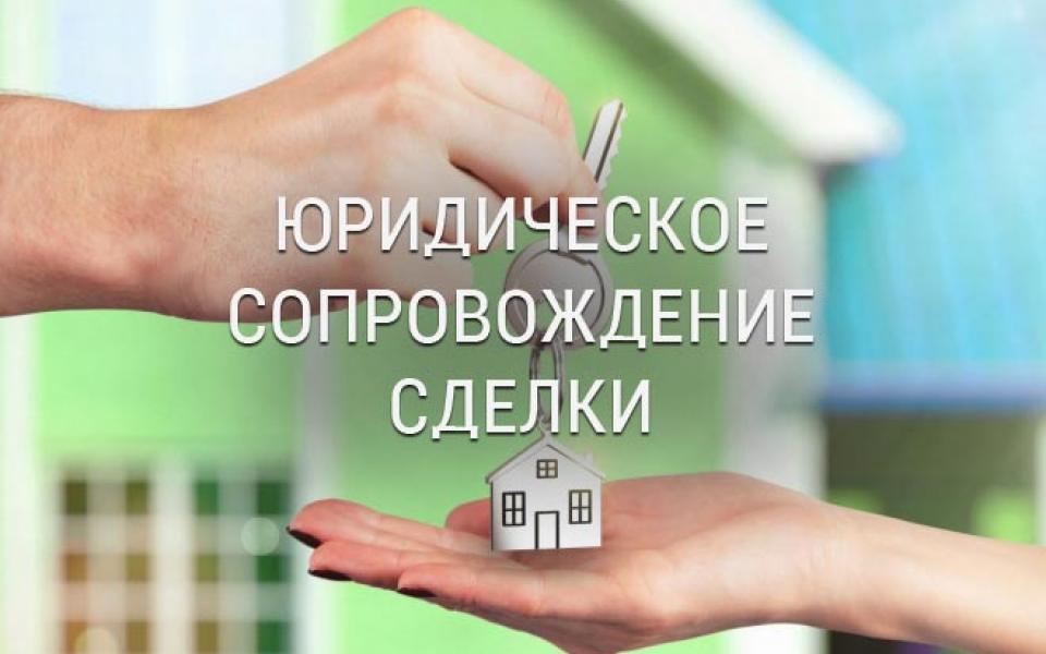 повторило юридическому сопровождению сделок с недвижимостью знаю